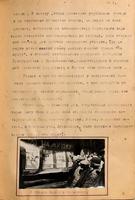 Страница(4) отчета агитбригады с фото. 1945