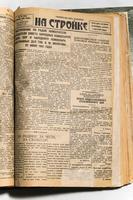 Подшивка заводской газеты