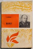 Книга. Е. Шифрин. Взлет. К., 1970-е