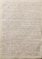 Письмо-воспоминание Лазаревой О.И. 2011. (2 страница)