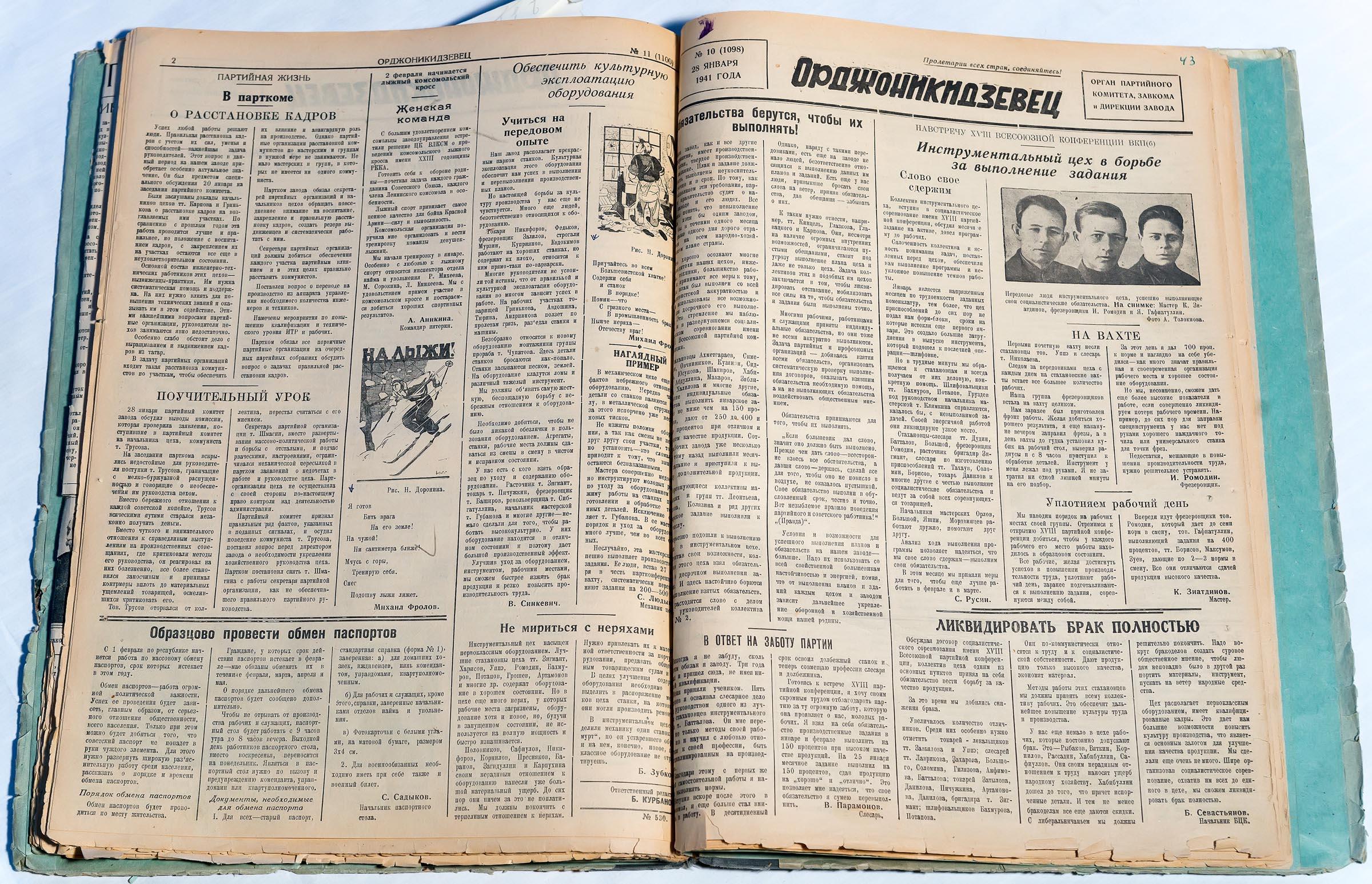 Как сделать подшивку для газета