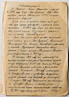 Автобиография Хафизова В.Х. (1895-?) – труженика тыла в годы Великой Отечественной войны