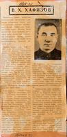 Вырезка из районной газеты «Заветы Ильича» за 1964г.