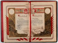 Почетная грамота Хафизова Вагиза Хафизовича, 1944 г.
