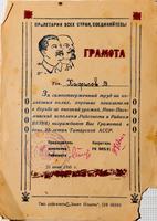 Грамота Хафизова Вагиза Хафизовича, 25 июня 1945 г.