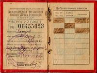 Членский билет «Международная организация помощи борцам революции» Хафизова В.Х.