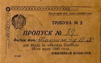 Пропуск Хафизова В.Х. для входа на площадь Свободы. Казань. 26 июня 1945 года