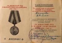 Удостоверение «За доблестный и самоотверженный труд в период Великой Отечественной войны»