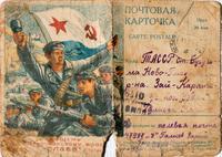 Почтовая карточка от галиева Заки матери