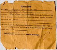 Извещение о гибели Нурутдинова Исмагила