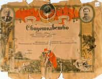 Свидетельство об участии колхоза «Уныш» в ВДНХ (1940 г.)