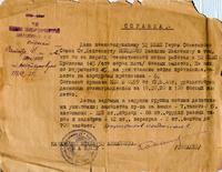 Справка о денежном награждении Яницкого В.И. (1916-1992) – Героя Советского Союза за боевые вылеты. 11 сентября 1942 года