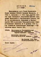 Копия диплома Яницкого В.И. о присвоении квалификации командира и начальника штаба частей ВВС. 9 декабря 1944 года