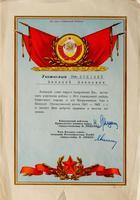Поздравление Яницкого В.И. с 20-й годовщиной Победы в Великой Отечественной войне. 1965