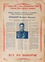 Бюллетень Яницкого В.И. - кандидата в депутаты по Борисоглебскому избирательному округу №9. 1955