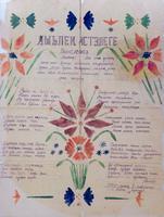 Письмо со стихами участнику Великой Отечественной войны. 1 января 1944 года