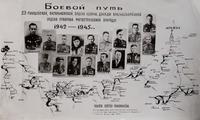 Карта боевого пути 23-й гвардейской, Васельковской ордена Ленина, дважды Краснознаменной ордена Суворова мотострелковой бригады
