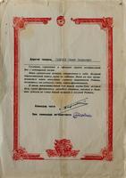 Поздравление Садриеву С.С. с годовщиной части. 1943
