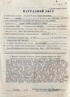 Наградной лист о присвоении Садриеву С.С. звания Героя Советского Союза. 18 апреля 1961 годы