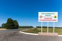 Стела-указатель на въезде в Сабинский муниципальный район РТ. 2014