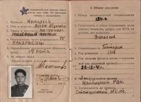 Красноармейская книжка Камалеева А.А. 1941