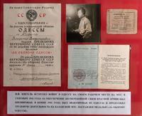 Фото и документы Кигеля В.В.1940-е