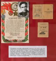 Фото и документы Мельникова В.Г.-участника Великой Отечественной войны