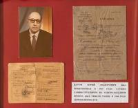Фото и документы Батова Ю.Ф. - участника Великой Отечественной войны