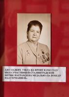 Фото.Гладких Д.И.-участница Великой Отечественной войны. 1980-е
