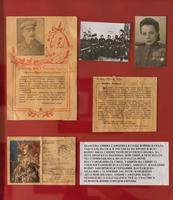 Фото и документы Шафеевой А.С.-участницы Великой Отечественной войны