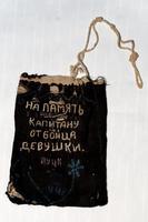 Кисет для махорки. СССР. 1944. Ткань