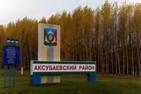 Указатель на въезде в Аксубаевский муниципальный район РТ. 2014