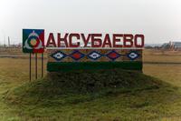 Указатель на въезде в пгт Аксубаево. 2014