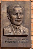 Кузьмин М.К.  Герой Советского Союза