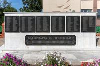 Мемориальный комплекс. Списки земляков, погибших на фронтах Великой Отечественной войны 1941-1945 гг. 2014