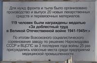 Мемориальная табличка о  деятельности предприятия в годы Великой Отечественной войны