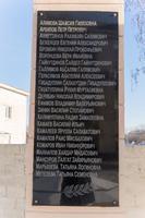 Мраморная плита с фамилиями участников Великой Отечественной войны. 2014