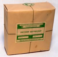 Упаковка с инъекциями уротропин внутривенный.Казанский химико - фармацевтический завод. 1940-е