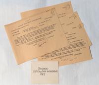 Копии приказов по Министерству и Главку о присвоении  классных мест во Всесоюзном социалистическом соревновании.1940-е