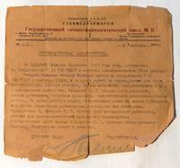 Производственная характеристика на работника завода Назарько Н.И. 1945