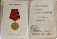 Удостоверение Мухтаровой Г.А.  к медали Жукова. 1996