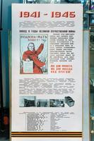 Стенд в музее посвящен истории предприятия в период 1941-1945