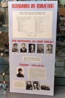 Стенд в музее посвящен участникам Великой Отечественной войны.