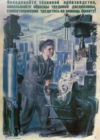 Плакат. А.Ф.Пахомов. Овладевайте техникой производства.1940-е