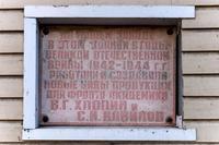 Мемориальная табличка на здании, в котором создавали новые виды продукции для фронта академики В.Г.Хлопин и С.И. Вавилов.2014