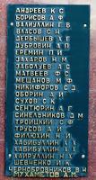 Мемориальная табличка с фамилиями 25 павших в Великую Отечественную войну заводчан. 2014
