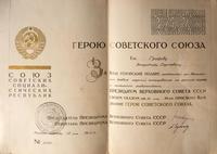 Грамота Героя Советского Союза - Графова В.С. 1945