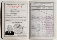 Партийный билет Графова В.С. 1974