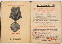 Удостоверение Графова В.С. к медали