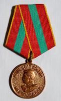 Медаль Графова В.С.